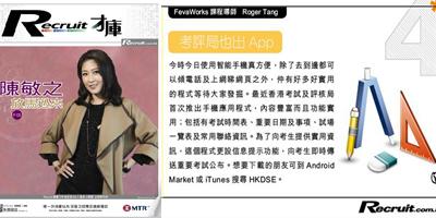https://www.fevaworks.com/portal/site/images/rogertang/roger20120403recruit.jpg